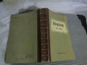 音乐知识手册