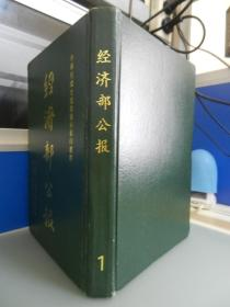 经济部公报(中华民国史档案资料影印丛书)第1册