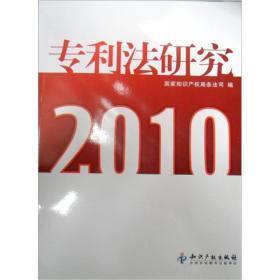 专利法研究2010