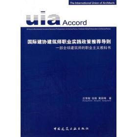 国际建协建筑师职业实践政策推荐导则:一部全球建筑师的职业主义教科书