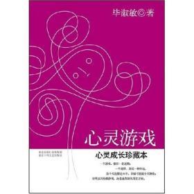 二手心灵游戏毕淑敏北京十月文艺出版社9787530209011