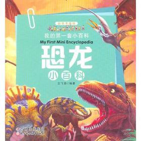 库存新书  我的*套小百科--恐龙小百科(彩图注音版)