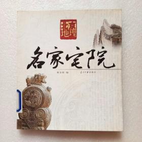 北京地理:名家宅院(馆藏)品好、当天发货