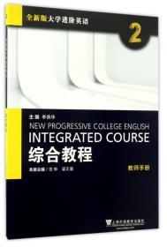 综合教程(2)教师手册/全新版大学进阶英语