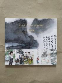 拍卖图录】浙江长乐2016秋艺术品拍卖会预览-中国书画