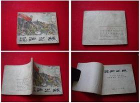 《昆山之战》60开潘仁勇,湖北1978.3一版一印,1649号,连环画