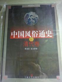 《中国风俗通史·清代卷》近全新