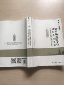 第四届灵隐文化研讨会论文集:纪念元叟行端禅师诞辰760周年