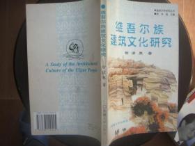 维吾尔族建筑文化研究