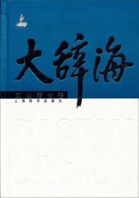大辞海:文物考古卷