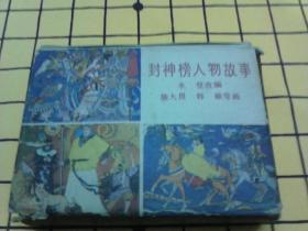 连环画:封神榜人物故事(一至六,6册合售)