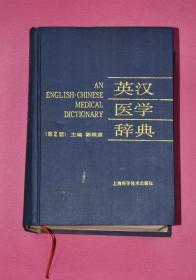 英汉医学辞典(第2版)