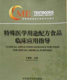 特殊医学用途配方食品临床应用指导