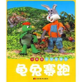 小拇指彩泥故事会 龟兔赛跑