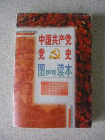 中国共产党党史图画读本(3)