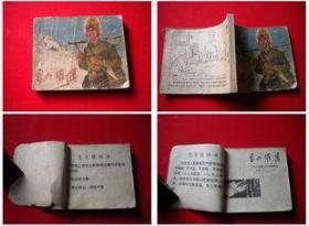《雪山雄鹰》缺封底,云南1973.4一版二印40万册7品,2578号,连环画