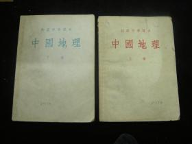早期课本;53年初级中学校教材--中国地理--上下两册全【好品】