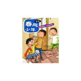 (彩图注音版)小豆芽成长文库:春风少年