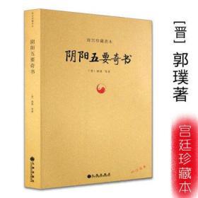 阴阳五要奇书 故宫珍藏本