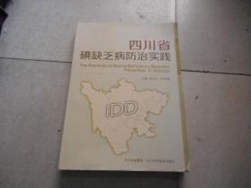 四川省碘缺乏病防治实践