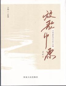 放歌中原——河南省歌词作家作品集
