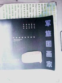 军旅国画家 赵小石 签赠本 正版现货0337S