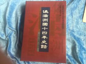 伪满洲国十四年史话