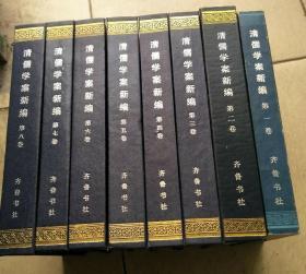 清儒学案新编 全八卷    第一卷     是平装,书很新