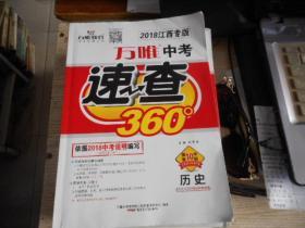 2018年江西中考速查360 第10年 第10版 历史