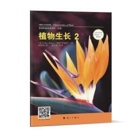 英语科普阅读系列.生物:植物生长2(小学中高年级至初一年级适用)(社版)