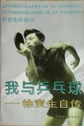 我与乒乓球:徐寅生自传