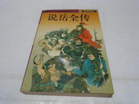 绘画本四大古典英雄传奇:说岳全传