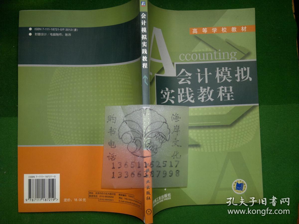 会计模拟实践教程/程腊梅  编++
