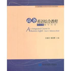 商务英语综合教程第四册辅导用书