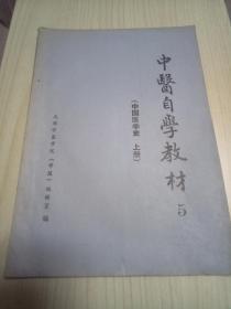 中医自学教材--中国医学史上册【5】 b25-7