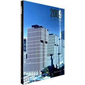 2009-萬達商業規劃