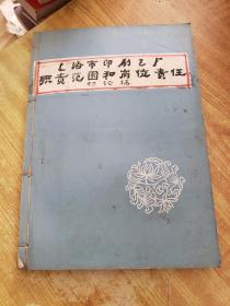 上海市印刷三厂职责范围和岗位责任(讨论稿)(油印本)(线订)(七八十年代)(看目录)(专印连环画的大厂)