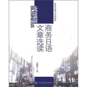 商务日语文章选读