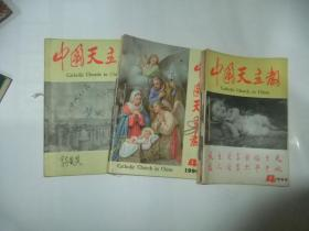 中国天主报1988.89.90合订1.2.3.4期13本合售