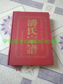 潘氏宗谱(荥阳堂潘氏广西安定司信公宗支谱)