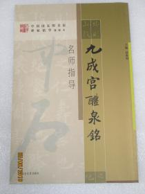 九成宫醴泉铭  名师指导