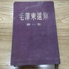 布面精装毛泽东选集第一卷