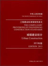 工程建设标准强制性条文:城镇建设部分(2013年版)