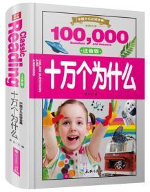 中国少儿必读金典(全优新版):十万个为什么(注音版)