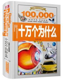 中国少儿必读金典(全优新版):十万个为什么