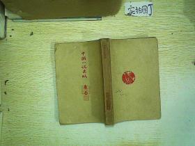 民国书:中国小说史略