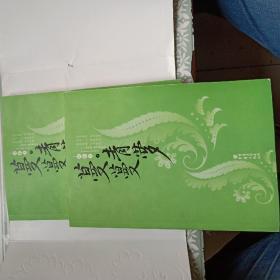 蔓蔓青萝(上下套装全2册)