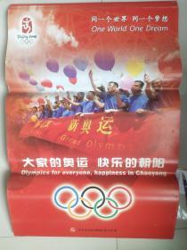 奥运宣传画:同一个世界  同一个梦想 大家的奥运  快乐的朝阳