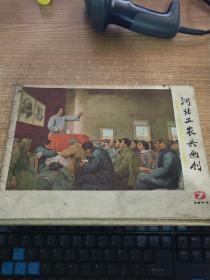 河北工农兵画刊1977-7