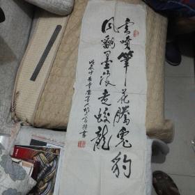 当代著名指拳书法家胡文富 (指)书法一幅 98/33厘米